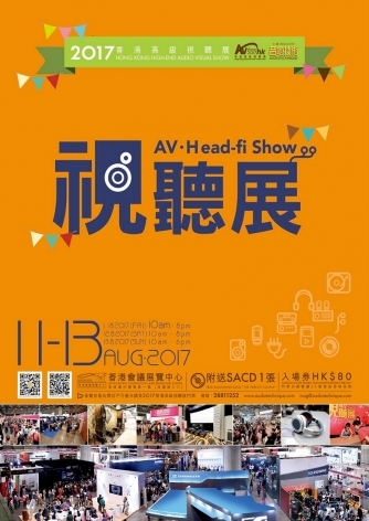 2017 Hong Kong High-End Audio Visual Show