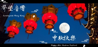 Mid-Autumn Festival Opening Times